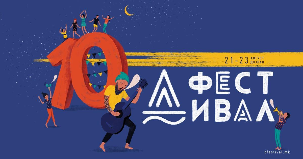d festival avgust